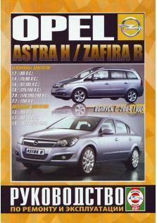 Руководство по эксплуатации, ремонту и техническому обслуживанию автомобилей Opel Astra H, Opel Zafira B с 2004 г.в.
