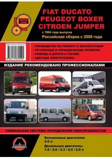 Руководство по ремонту, эксплуатации и техническому обслуживанию автомобилей Fiat Ducato / Peugeot Boxer / Citroen Jumper с 1994 г. (российская сборка с 2008 г.)