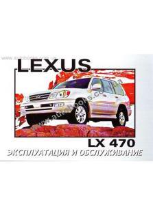 Руководство по эксплуатации и техническому обслуживанию Lexus (Лексус) LX 470 / Toyota (Тойота) Land Cruiser 100 с 1997