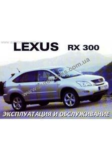 Руководство по эксплуатации и техническому обслуживанию Lexus RX 300 / Toyota Harrier с 2003 года