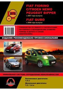 Руководство по ремонту и эксплуатации Fiat Fiorino, Citroen Nemo, Peugeot Bipper c 2007 г.в. и Fiat Qubo c 2008 г.в.