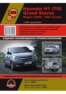 Руководство по ремонту, эксплуатации и техническому обслуживанию автомобилей Hyundai H1, Grand Starex, Wagon, Van c 2007 года