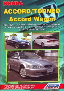 Руководство по ремонту автомобилей Honda Ассоrd, Tornео, Accord Wagon с 1997 по 2002 года