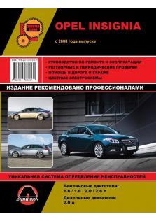 Руководство по ремонту, эксплуатации и техническому обслуживанию автомобилей Opel Insignia с 2008 г.в.