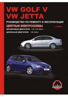 Руководство по ремонту, эксплуатации и техническому обслуживанию автомобилей Volkswagen Golf V / Volkswagen Jetta с 2003 г.