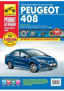 Руководство по ремонту,эксплуатации и техническому обслуживанию Peugeot 408 с 2012 года