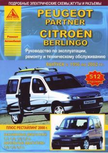Руководство по эксплуатации, ремонту и техническому обслуживанию автомобилей Peugeot Partner и Citroen Berlingo c 1996 по 2002 г.в.