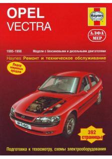 Руководство по эксплуатации, ремонту и техническому обслуживанию автомобилей Opel Vectra с 1995 по 1998 г.в.
