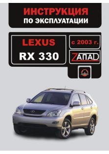 Руководство по эксплуатации и техническому обслуживанию Lexus RX 330