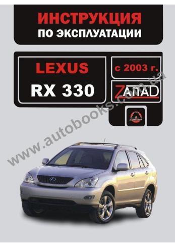 RX с 2003 года