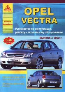 Руководство по эксплуатации, техническому обслуживанию и ремонту автомобилей Opel Vectra с 2002 г.в.