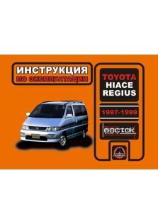 Hiace с 1997 года по 1999