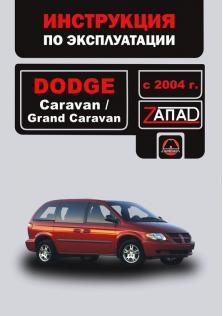 Инструкция по эксплуатации и обслуживанию Dodge Caravan, Dodge Grand Caravan с 2004 года