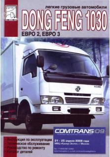 Руководство по эксплуатации, техническому обслуживанию, ремонту грузовых автомобилей DONG FENG 1030 с каталогом деталей