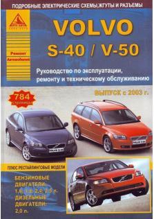 Руководство по эксплуатации, ремонту и техническому обслуживанию автомобилей Volvo S40 и Volvo V50 c 2003 года