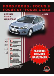 Эксплуатация и советы владельцев Ford Focus, Ford Focus II, Ford C-Max с 2002 г.в.