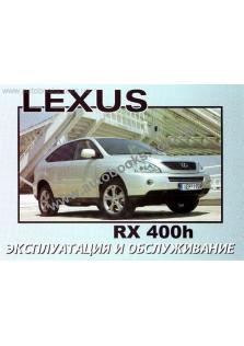 Руководство по эксплуатации и техническому обслуживанию Lexus RX 400h с 2006 года
