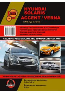 Руководство по ремонту и эксплуатации автомобилей Hyundai Solaris, Accent, Verna c 2010 года