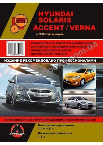 Accent-Verna-Solaris с 2010 г.