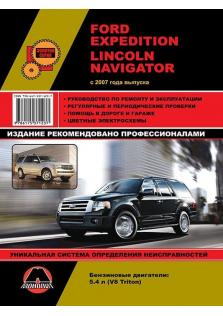 FORD-Expedition-Navigator с 2007 года