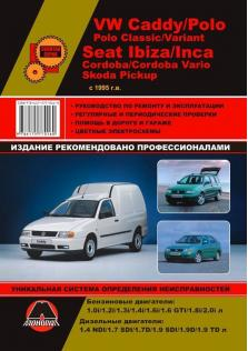 SEAT-Ibiza-Cordoba-Polo-Caddy с 1994 года
