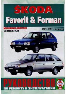 Руководство по ремонту и эксплуатации Skoda Favorit&Formana ,бензин 1989-1992 г.в
