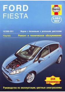 Руководство по ремонту, эксплуатации и техническому обслуживанию автомобилей Ford Fiesta c 2008 по 2011 г.в