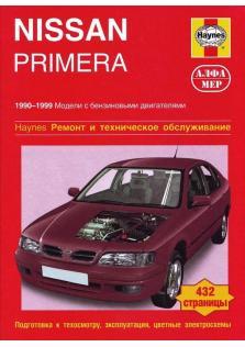 Primera с 1990 года по 1999