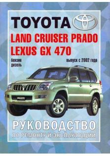 Руководство по эксплуатации, техническому обслуживанию и ремонту автомобилей Toyota Land Cruiser Prado, Lexus GX 470 с 2002 года