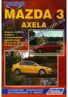 3-Axela с 2003 года