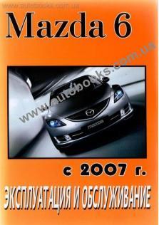 6 с 2007 года