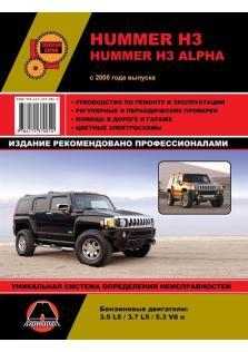 Руководство по эксплуатации, ремонту и техническому обслуживанию автомобилей Hummer H3 / Hummer H3 Alpha c 2005 года