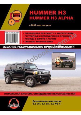 H3 с 2005 года