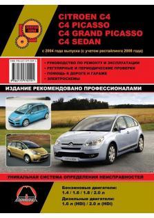Руководство по ремонту, эксплуатации и техническому обслуживанию автомобилей Citroen C4, C4 Picasso, C4 Grand Picasso, C4 Sedan с 2004 года (+ рестайлинг 2008 года)