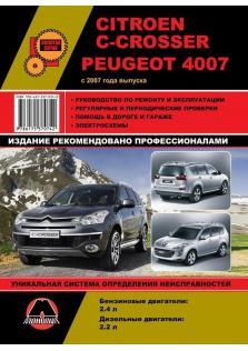 Руководство по ремонту и эксплуатации автомобилей Citroen C-Crosser и Peugeot 4007 с 2007 года