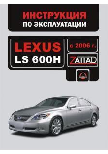 Руководство по эксплуатации и техническому обслуживанию автомобилей Lexus LS 600H c 2006 г.