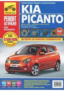 Руководство по ремонту, эксплуатации и техническому обслуживанию автомобилей Kia Picanto с 2004 г. в. + рестайлинг в 2007 и 2010 г.