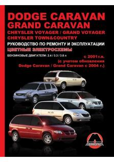 Руководство по ремонту и эксплуатации Dodge Caravan / Grand Caravan, Chrysler Voyager / Grand Voyager / Town-Country с 2001 г.в. (+обновления 2004 г.)