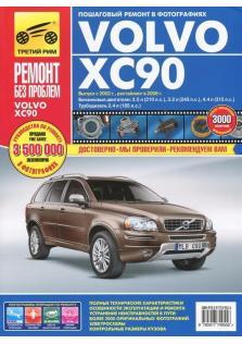 Руководство по ремонту, эксплуатации и техническому обслуживанию автомобилей Volvo XC90 с 2002 года (+ рестайлинг в 2006 года)