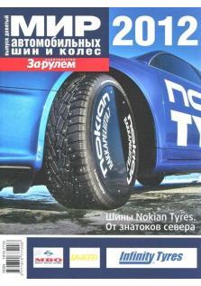 Мир автомобильных шин и колёс 2012