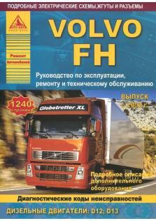 Руководство по эксплуатации, техническому обслуживанию и ремонту грузовых автомобилей Volvo FH с 2002 года