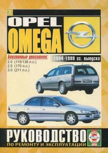 Руководство по ремонту, эксплуатации и техническому обслуживанию автомобилей Opel Omega с 1994 по 1999 г. в.
