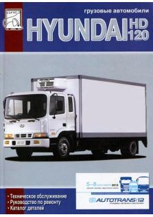 Руководство по техническому обслуживанию и ремонту автомобилей Hyundai HD 120 с каталогом деталей