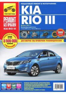 Руководство по ремонту, эксплуатации и техническому обслуживанию автомобилей Kia Rio III с 2011 г. в.