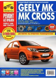 Руководство по ремонту, эксплуатации и техническому обслуживанию автомобилей Geely MK, MK Cross с 2006 года (+ хэтчбек с 2011 года)