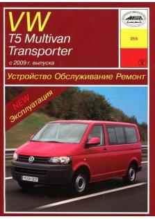 Transporter с 2009 года