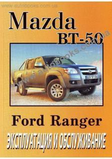 MAZDA-BT-50-Ranger с 2006 года