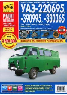 Руководство по ремонту и эксплуатации УАЗ-220695, -390995, -330365 и их модификаций с бензиновым двигателем ЗМЗ-409 (2.7 л, 112 л.с.) с 2008 года (Цветная)