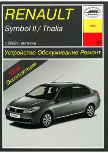 Руководство по ремонту, эксплуатации и техническому обслуживанию автомобилей Renault Symbol II, Renault Thalia с 2008 г. в.