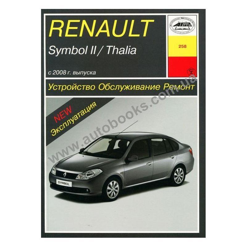 renault symbol 2007 инструкция по ремонту